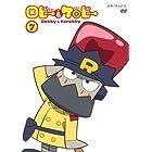 ロビーとケロビー 7 [DVD]