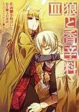 狼と香辛料(3) (電撃コミックス)