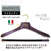 MAINETTI マイネッティ サルトリアーレハンガー パープル 46cm 並行輸入品