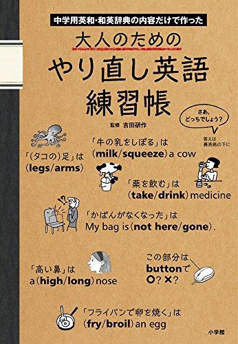大人の英語学び直しにオススメの参考書を教えてください!