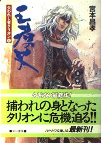 王者の父 (ハヤカワ文庫JA―失われし者タリオン)の詳細を見る