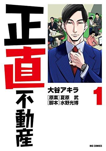 正直不動産 1 (ビッグ コミックス)