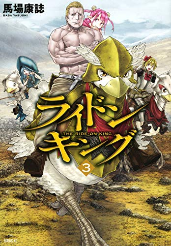 ライドンキング(3) (シリウスKC)