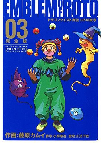 ドラゴンクエスト列伝 ロトの紋章 完全版 3巻 (デジタル版ヤングガンガンコミックスデラックス)
