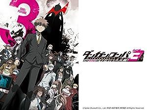 ダンガンロンパ3 -The End of 希望ヶ峰学園- 未来編 DVD