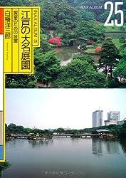 江戸の大名庭園―饗宴のための装置 (INAX ALBUM)