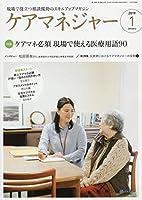 ケアマネジャー 2019年 01 月号 [雑誌]
