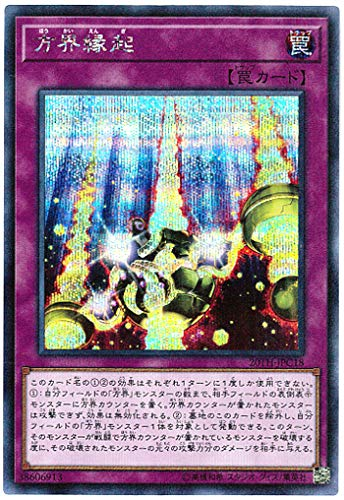 遊戯王 / 方界縁起(シークレット) / 20TH-JPC18 / 20th ANNIVERSARY LEGEND COLLECTION