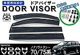 【説明書付】 トヨタ ヴォクシー ノア 70 系 75 系 ドアバイザー サイドバイザー /取付金具付 VOXY NOAH