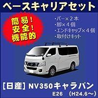 NISSAN 日産 NV350キャラバン E26 標準ルーフ 平成24年6月~ 【ベースキャリアセット】