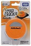 オートミーS オレンジ 小型自動ロボットクリーナー