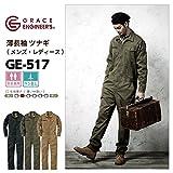 GRACE ENGINEERS(グレースエンジニアーズ) 春夏秋用 長袖 ツナギ GE-517 色:Olive サイズ:L