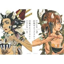 幻想ギネコクラシー 全2巻セット