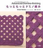 もっともっとドミノ編み 画像