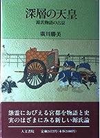 深層の天皇―源氏物語の古京