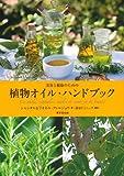 美容と健康のための 植物オイル・ハンドブック 画像