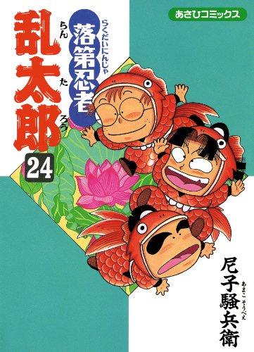 落第忍者乱太郎(24) (あさひコミックス)