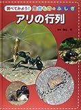調べてみよう!生きもののふしぎ アリの行列