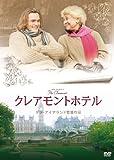 クレアモントホテル [DVD] 画像