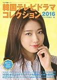 韓国テレビドラマコレクション2016 (キネ旬ムック)