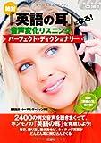 絶対『英語の耳』になる!  音声変化リスニング パーフェクト・ディクショナリー CD3枚付