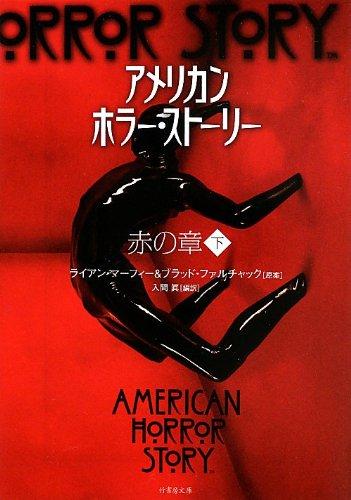 アメリカン・ホラー・ストーリー 赤の章 下 (竹書房文庫)