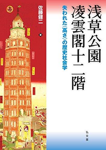 浅草公園 凌雲閣十二階―失われた〈高さ〉の歴史社会学の詳細を見る