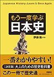もう一度学ぶ日本史