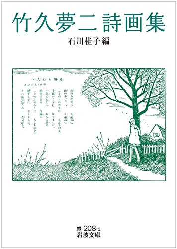 竹久夢二詩画集 (岩波文庫)