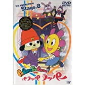 PARAPPA THE RAPPER パラッパラッパー TVアニメーション Stage.8 [DVD]