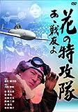 花の特攻隊 あゝ戦友よ[DVD]