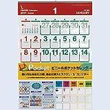 シーガル 2017 ビニールポケットカレンダー