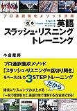 CD付 プロ通訳強化メソッド活用 英語スラッシュ・リスニング トレーニング (CD book) 画像