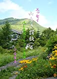 山歩き讃歌4: 人と自然とちょっと冒険 小倉董子 (NGO TAMA BOOKS)