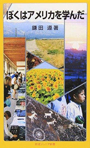 ぼくはアメリカを学んだ (岩波ジュニア新書)の詳細を見る