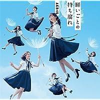 48th Single 「願いごとの持ち腐れ Type C」 通常盤
