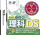 「でる順 理科DS」の画像