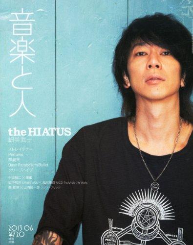 音楽と人 2013年 06月号 [雑誌]の詳細を見る