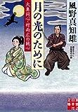 月の光のために 大奥同心・村雨広の純心 (実業之日本社文庫)