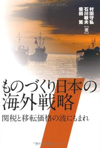 ものづくり日本の海外戦略〜関税と移転価格の波にもまれ〜
