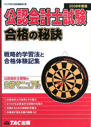 公認会計士試験合格の秘訣〈2008年度版〉―戦略的学習法と合格体験記集