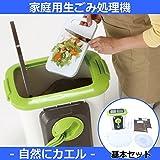 家庭用生ごみ処理機 屋内 バイオ 自然にカエル 基本セット(本体とチップ材8L×2袋)