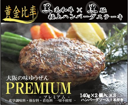 大阪の味ゆうぜん 黒毛和牛×黒豚の黄金比率 無添加 極上ハンバーグステーキセット(140g×2個入×3) ハンバーグソース1本付