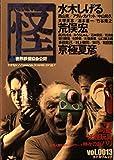 怪 vol.0013 (カドカワムック 153)