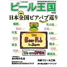 ビール王国 Vol.22 2019年 5月号 [雑誌]