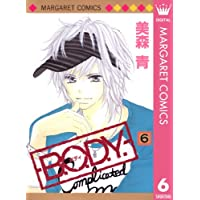 B.O.D.Y. 6 (マーガレットコミックスDIGITAL)