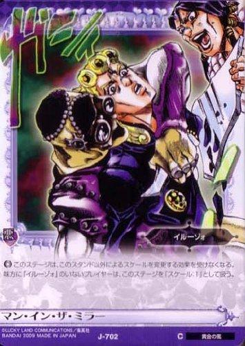 ジョジョの奇妙な冒険ABC 7弾 【コモン】 《スタンド》 J-702 マン・イン・ザ・ミラー