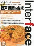 Interface (インターフェース) 2012年 10月号 [雑誌]