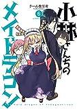 小林さんちのメイドラゴン : 6 (アクションコミックス)(クール教信者)