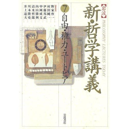 岩波 新・哲学講義〈7〉自由・権力・ユートピアの詳細を見る